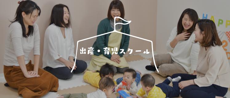 出産・育児スクール
